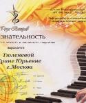 Диплом Ирины Тюленевой - Роза ветров