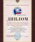 Диплом Петра Маланова - Министерство образования и науки РФ
