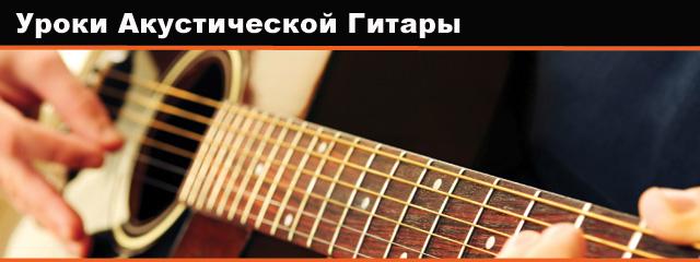 Акустическая гитара – один из самых