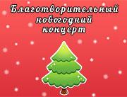 Благотворительный новогодний концерт Musical Wave (21.12.2014)