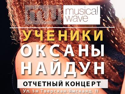 19.03 концерт класса Оксаны Найдун (Шабановой)