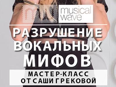 """""""Разрушение вокальных мифов"""" Мастер-класс от Саша Грековой 23.04"""