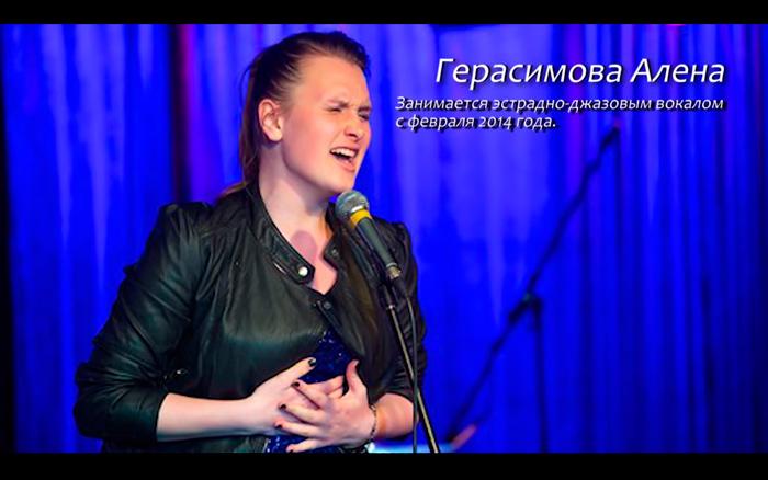 Герасимова Алена - вокалистка школы Musical Wave