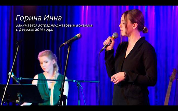 Горина Инна - ученица о вокалу школы Musical Wave