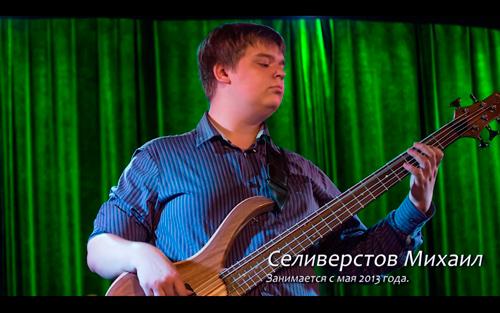 Селиверстов Михаил - ученик по бас-гитаре школы Musical Wave