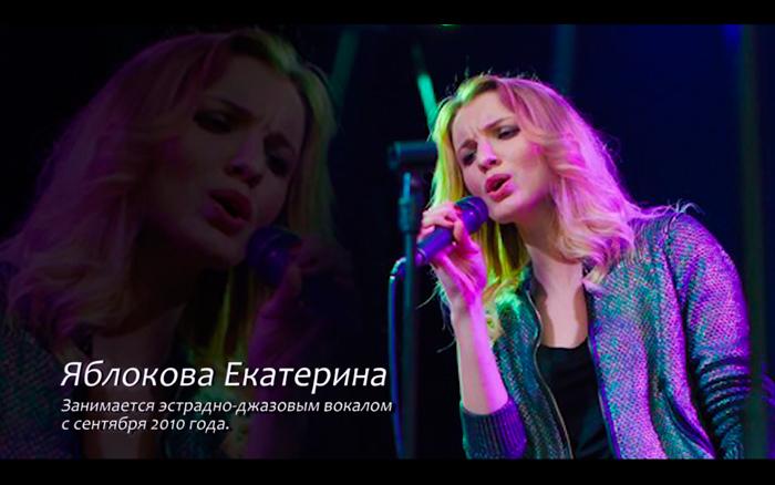 Яблокова Екатерина - вокалистка школы Musical Wave