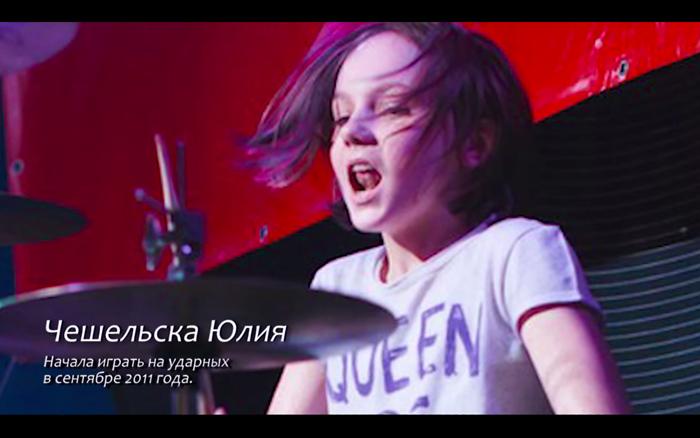 Юлия Чешельска - барабанщица школы Musical Wave