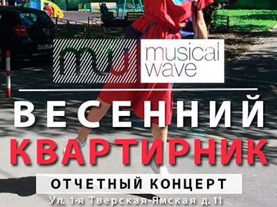 16.04 Весенний квартирник школы Musical Wave