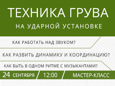 "24.09 Мастер-класс ""Техника грува"" на ударной установке"