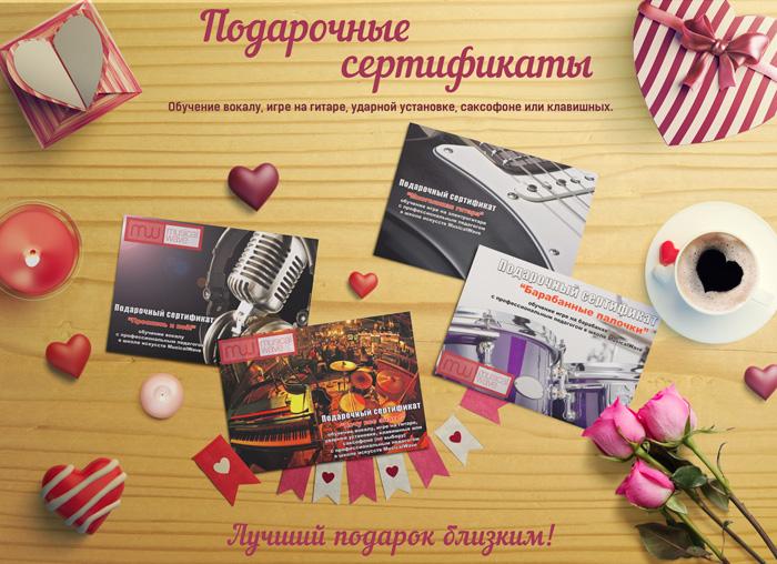 Подарочные сертификаты на уроки по вокалу, гитаре, барабанам, фортепиано и саксофону в школе Musical Wave