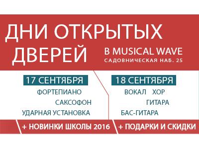 17 и 18 сентябя – Дни открытых дверей в школе Musical Wave