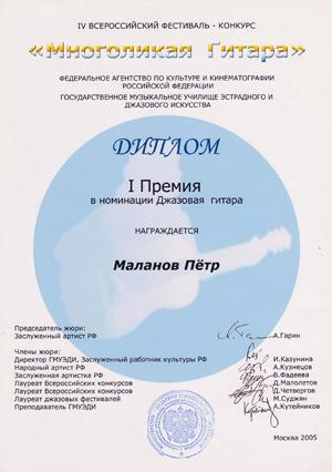 Диплом Петра Маланова - Многоликая Гитара