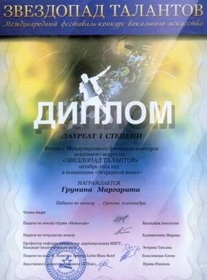 Диплом Груниной Маргариты - лауреата I степени Второго Международного фестиваля-конкурса вокального искусства