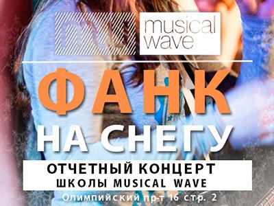 """27.02 """"Фанк на снегу"""" – концерт школы Musical Wave в клубе А. Козлова"""