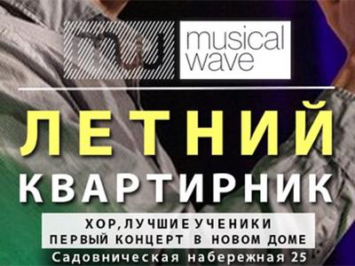 23 июля – летний квартирник Musical Wave