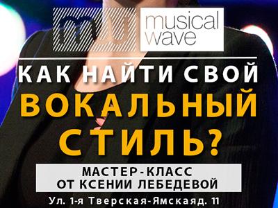 Как найти свой вокальный стиль? Мастер-класс от Ксении Лебедевой 5 марта!