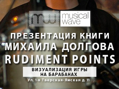 "09.04 – Презентация Книги Михаила Долгова ""Rudiment Points"""