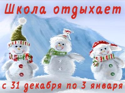 Школа отдыхает с 31 декабря по 3 января